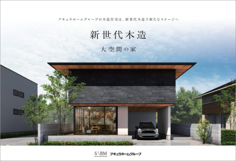 新世代木造大空間の家