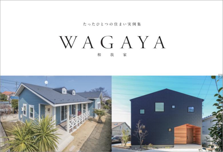 たったひとつの住まい実例集WAGAYA