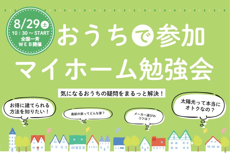 8月29日『得するマイホーム勉強会』WEB配信